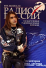 Fan Clubs of Dmitry Dobrynin´s Rock Programs The Target, The Eighth Note, The High Voltage