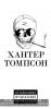 ХАНТЕР ТОМПСОН